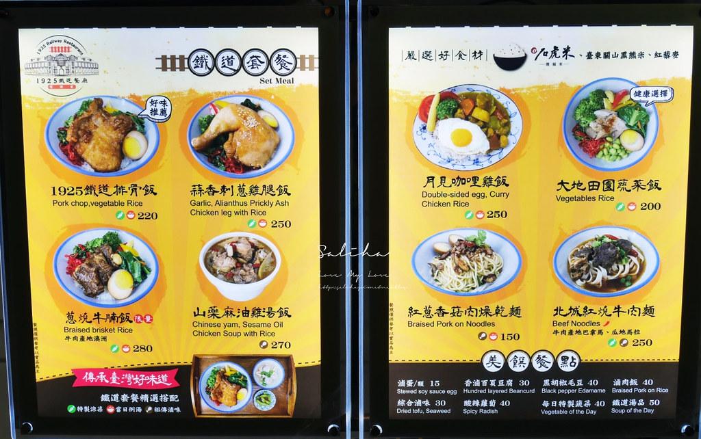 國立臺灣博物館鐵道部園區餐廳美食部販賣部價位素食價格menu菜單 (2)