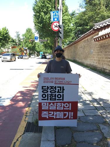 20200908_사진_당정 의협 밀실합의 철회 촉구 1인시위