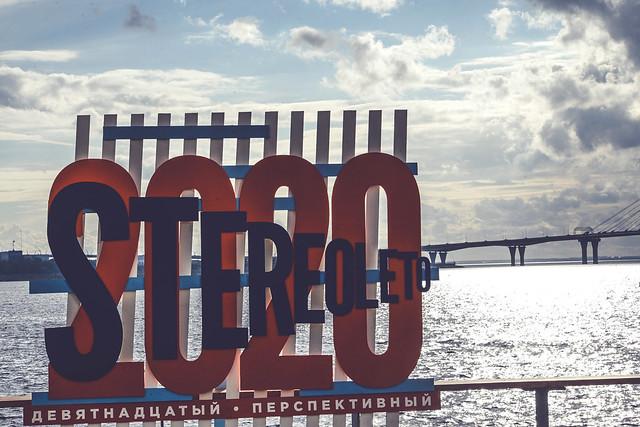 Stereoлето - 05.09.2020