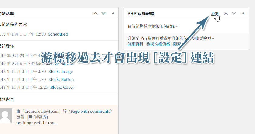 如何讓 Error Log Monitor 出現 [設定] 連結