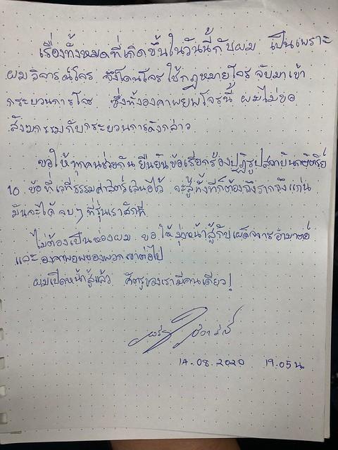 Parit's statement 14 Aug 2020