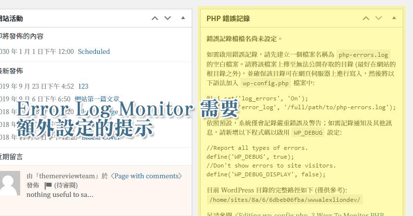 Error Log Monitor 需要額外設定的提示訊息