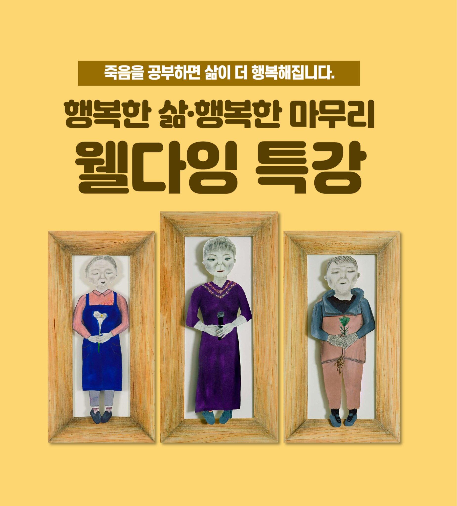 강원남 이사님 웰다잉 특강