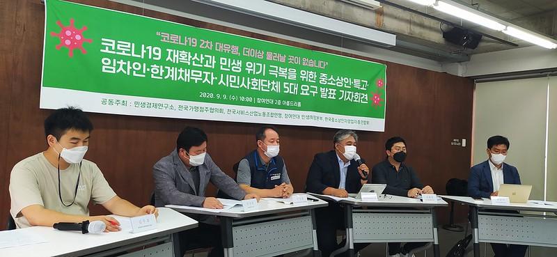 20200909_코로나19 위기극복 위한 5대 중소상인민생 요구 발표 기자회견