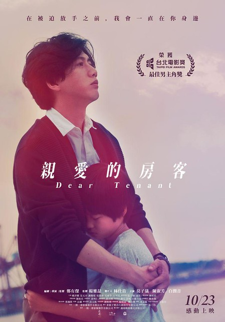 "The movie poster & the stills of ""《親愛的房客》(Dear Tenant)"" will be launching on Oct 23, 2020 in Taiwan."