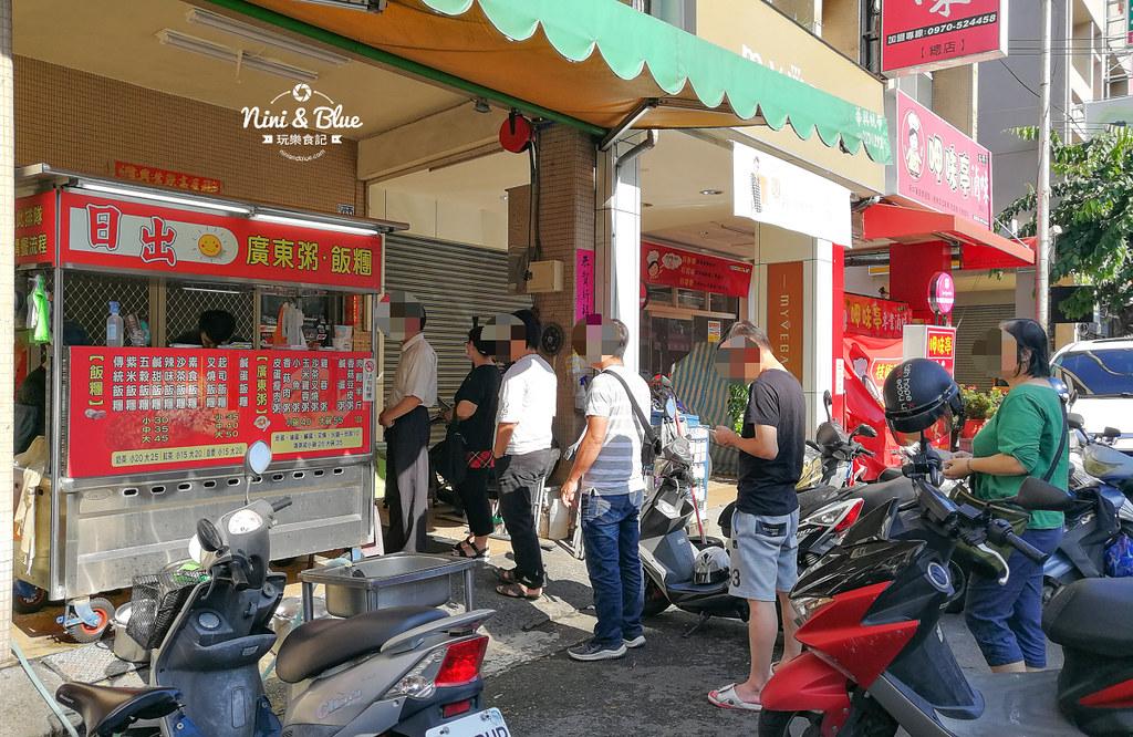 台中飯糰早餐推薦 日出廣東粥12