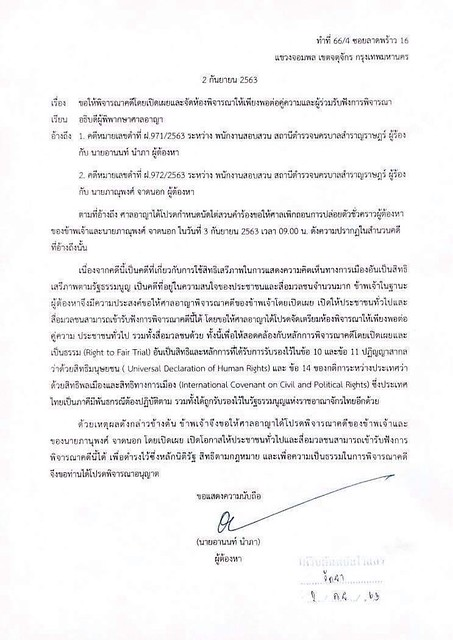 Anon's letter to Court director ที่มาเฟซบุ๊ก อานนท์ นำภา https://www.facebook.com/photo/?fbid=4315804998460863&set=a.163415147033223