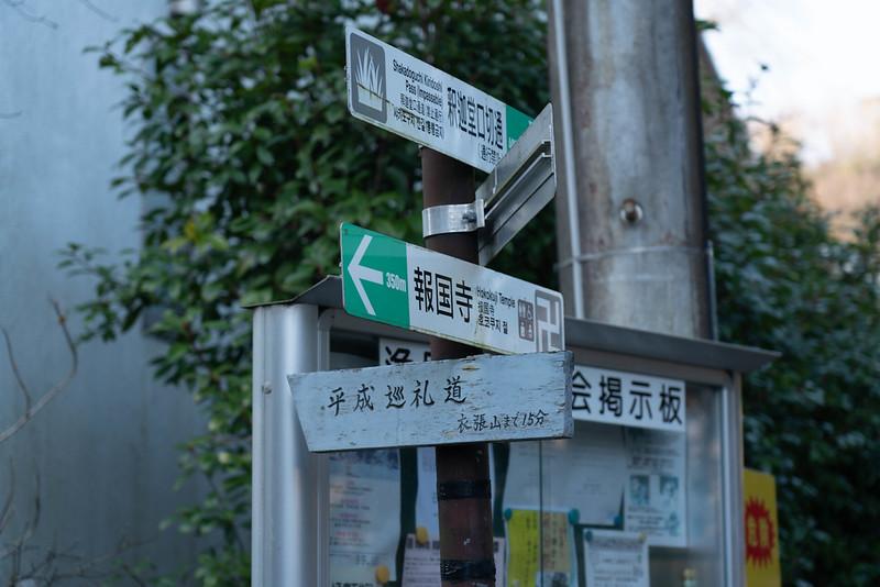 20200113_kinuhariyama_0086.jpg