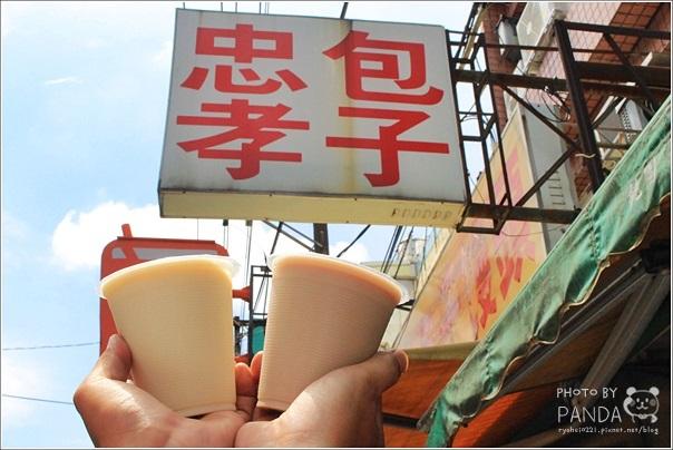 忠孝包子饅頭 (11)