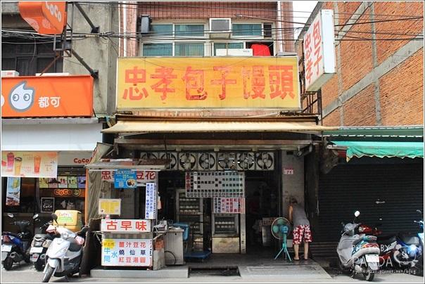忠孝包子饅頭 (2)