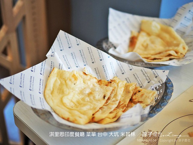 淇里思印度餐廳 菜單 台中 大坑 米其林