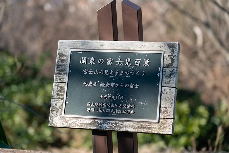 関東の富士見百景 鎌倉市からの富士