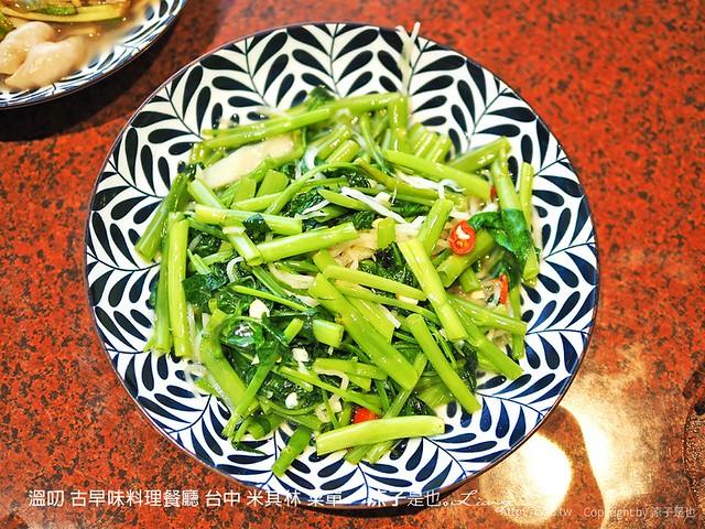 溫叨 古早味料理餐廳 台中 米其林 菜單