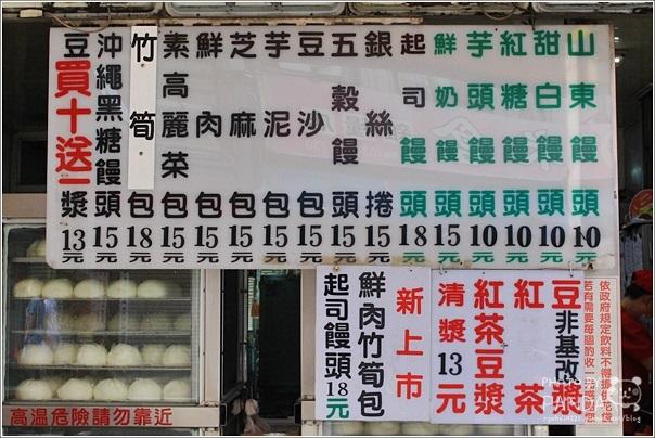 忠孝包子饅頭 (4)