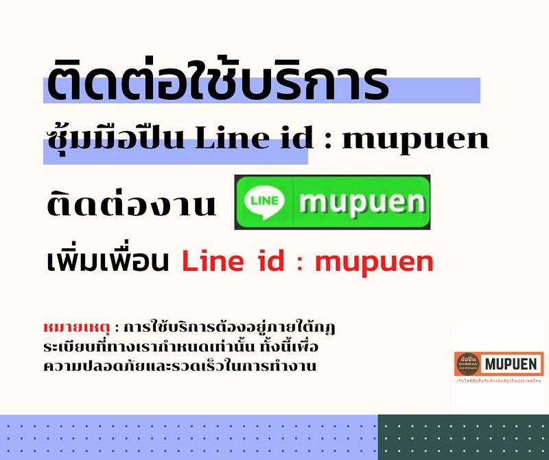 ติดต่อซุ้มมือปืน Line id : mupuen