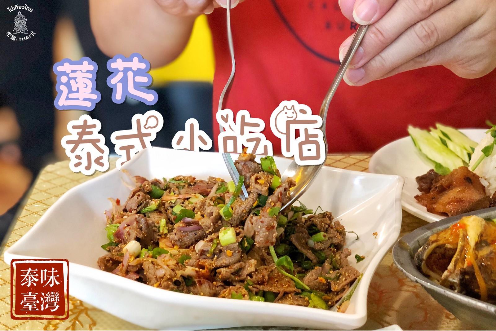 來自加拉信府的泰國味「蓮花泰式小吃店」