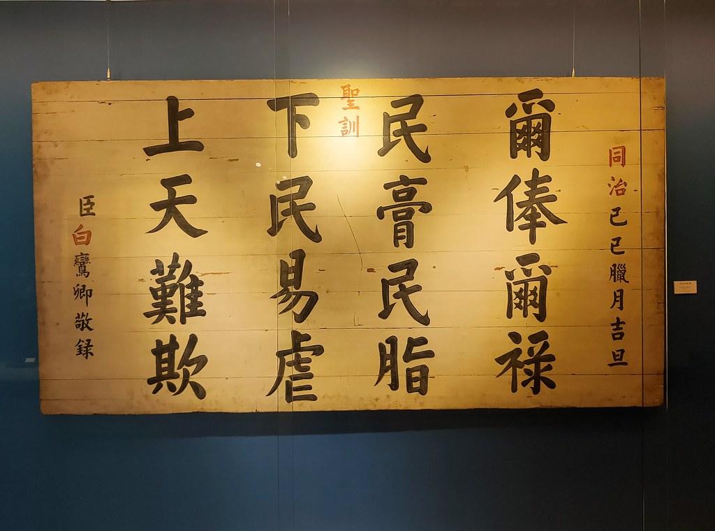 中西區延平郡王 (15)
