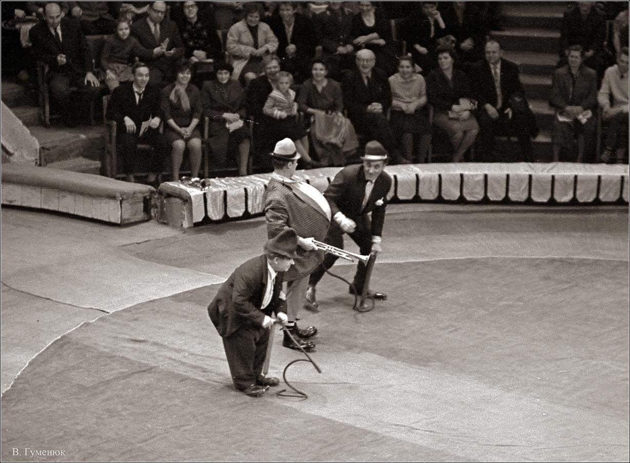 139. 1964. Клоуны