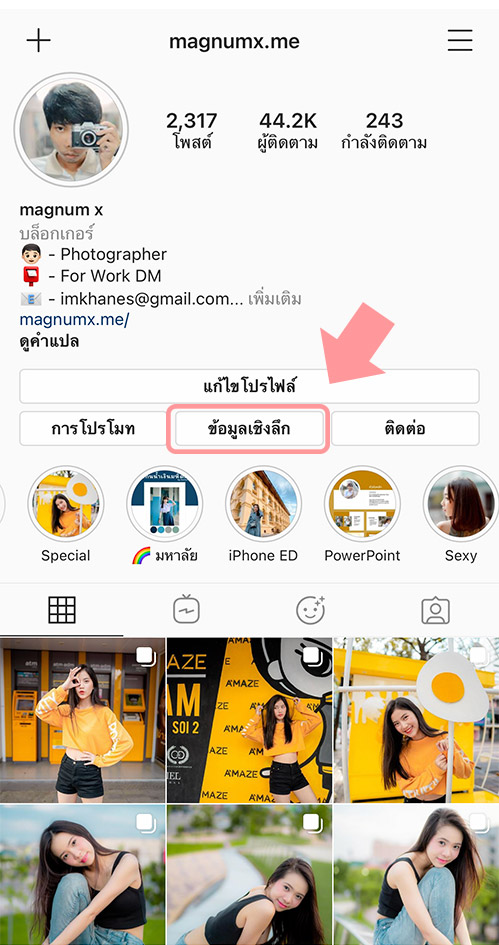 how-to-instagram-insight-01