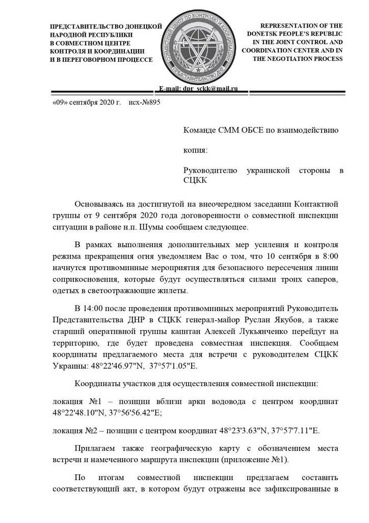 Lettre de la représentation de la RPD au sein du CCCC