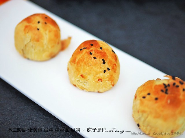 不二製餅 蛋黃酥 台中 中秋節 月餅
