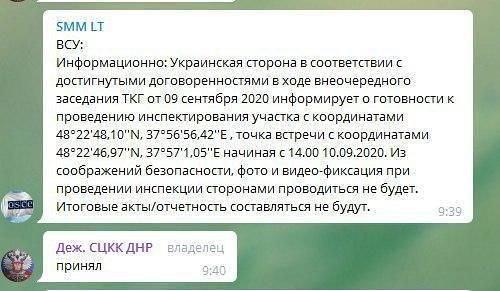 Coordonnées fournies par l'Ukraine pour l'inspection conjointe près de Choumy