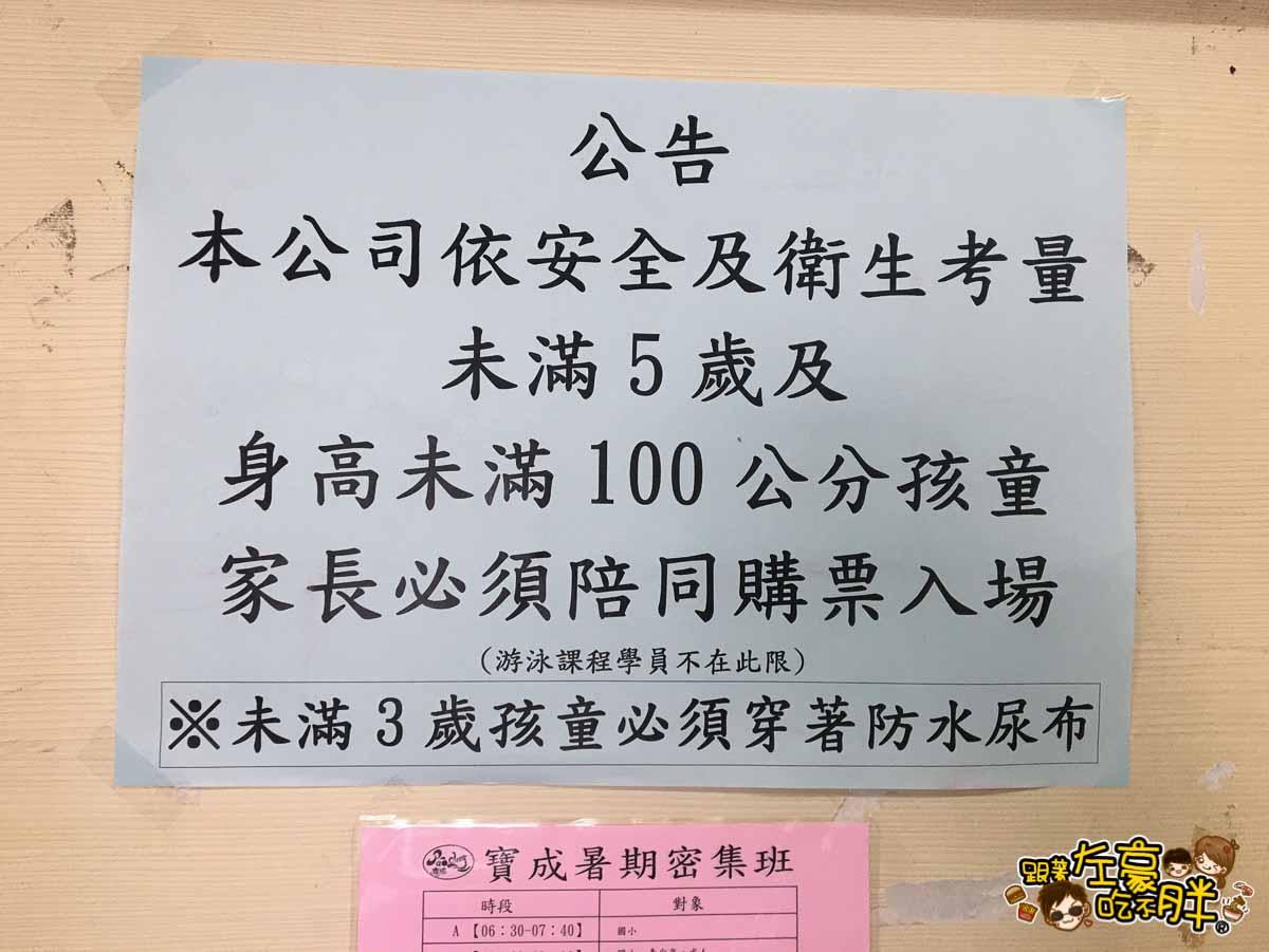 台中沙鹿寶成游泳池-10