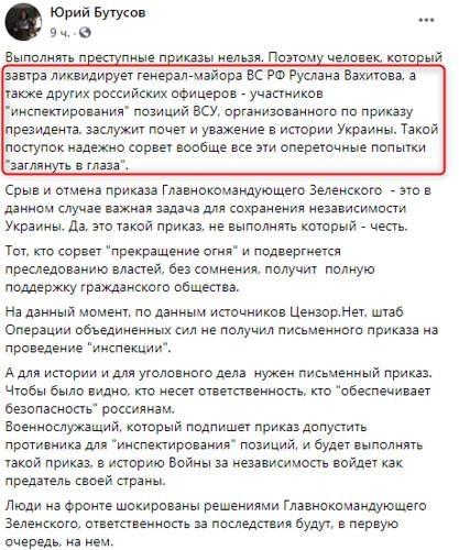 Appel de Boutoussov à tuer Rouslan Iakoubov