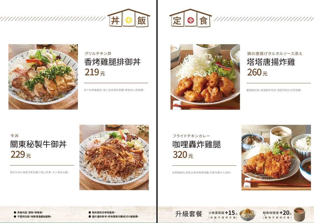 台北,台北日式定食,台北餐廳,大安區餐廳,捷運國父紀念館餐廳,東區餐廳,王品町食,町食,町食就是定食,町食菜單 @陳小可的吃喝玩樂