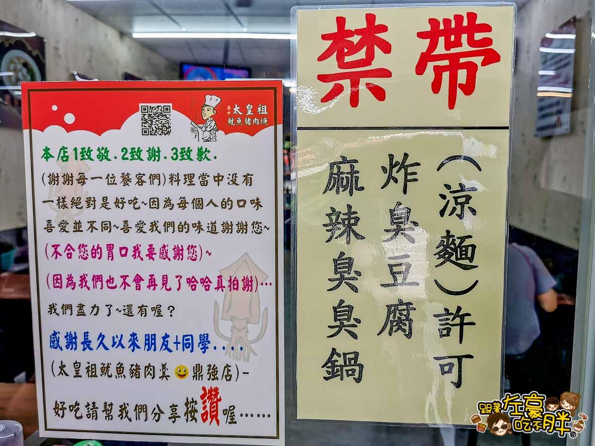鼎中太皇祖魷魚羊肉羹.肉燥飯.傳統米糕(鼎中旗艦店)-50