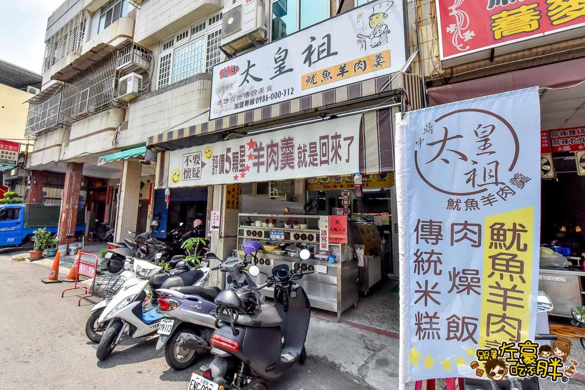 鼎中太皇祖魷魚羊肉羹.肉燥飯.傳統米糕(鼎中旗艦店)-48