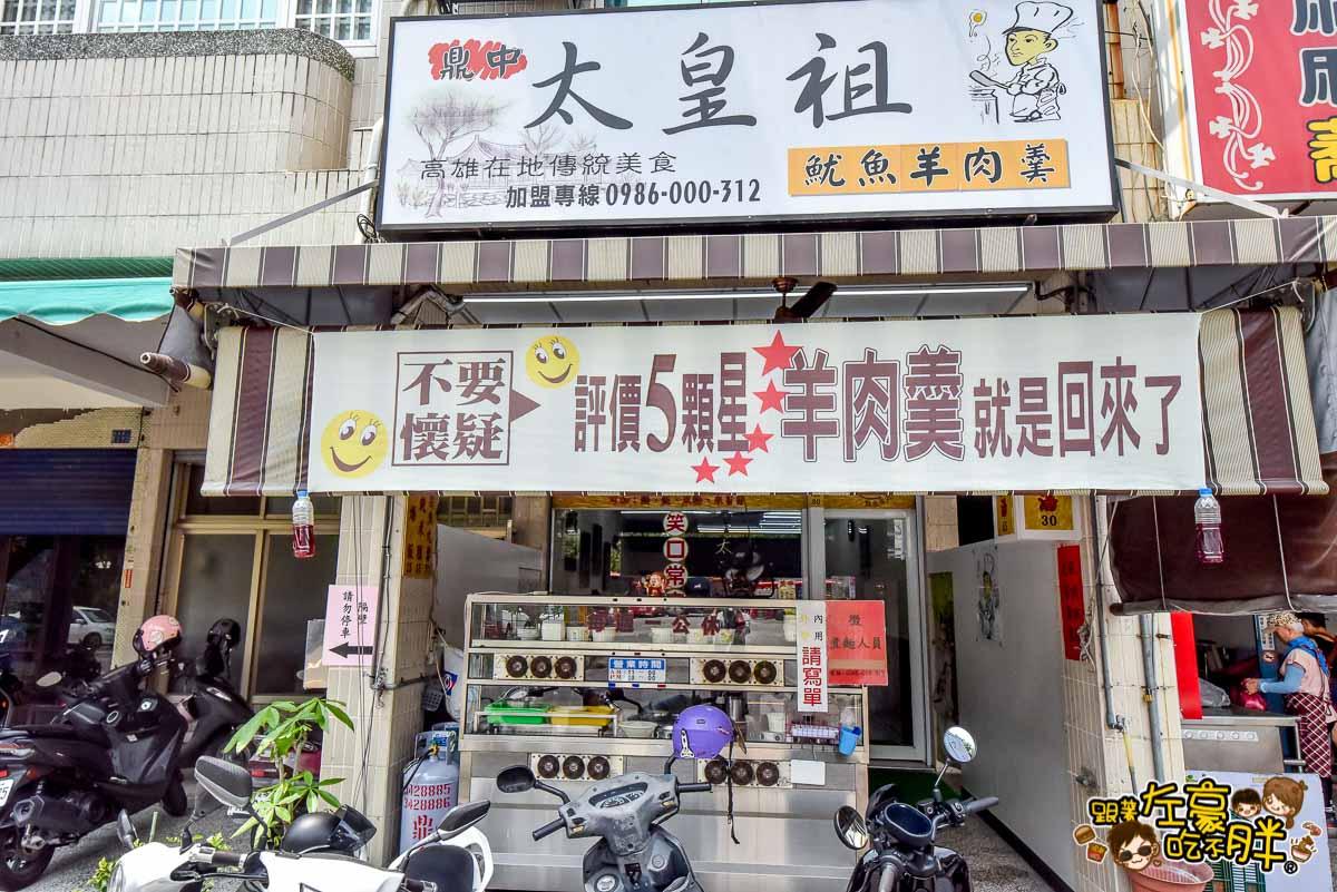鼎中太皇祖魷魚羊肉羹.肉燥飯.傳統米糕(鼎中旗艦店)-49