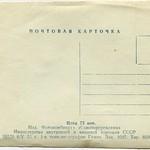 Батуми - Пионерский парк имени Берия Side B PAPER1600 [Violity-Кривой Рог] [Волок А.М.]