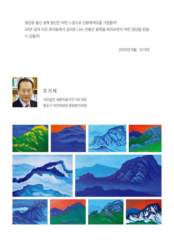 [카페전시]조기태_인왕산그림전