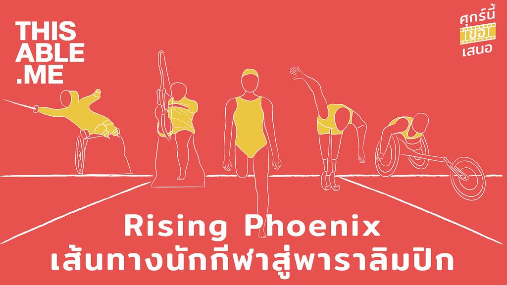 Rising Phoenix เส้นทางนักกีฬาสู่พาราลิมปิก