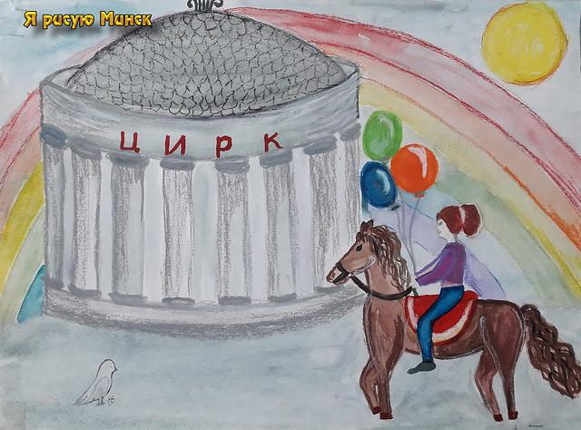 Я рисую Минск