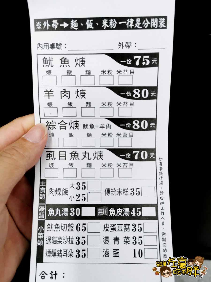鼎中太皇祖魷魚羊肉羹.肉燥飯.傳統米糕(鼎中旗艦店)-53