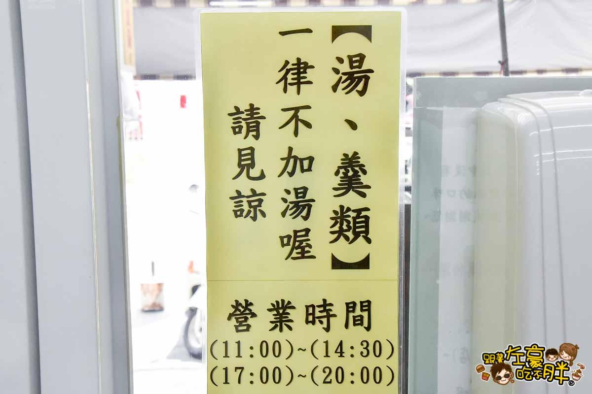 鼎中太皇祖魷魚羊肉羹.肉燥飯.傳統米糕(鼎中旗艦店)-18