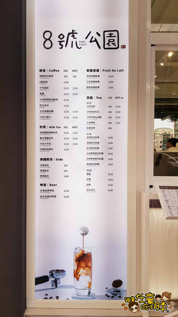 8號公園文山特區咖啡店-5