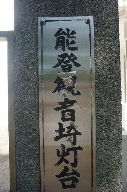 鹿渡島港から能登観音崎燈台へ