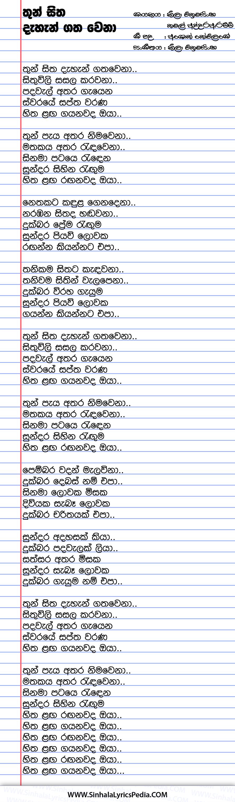 Thun Sitha Dahan Gatha Wena Song Lyrics