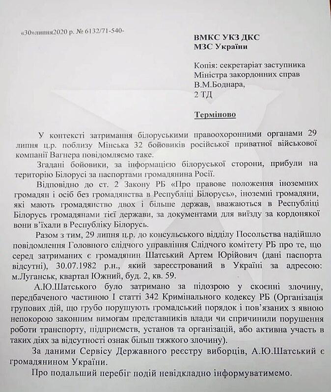 Lettre du MAE ukrainien