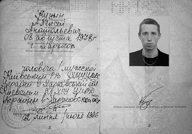 Passeport d'Alexeï Koutsyne
