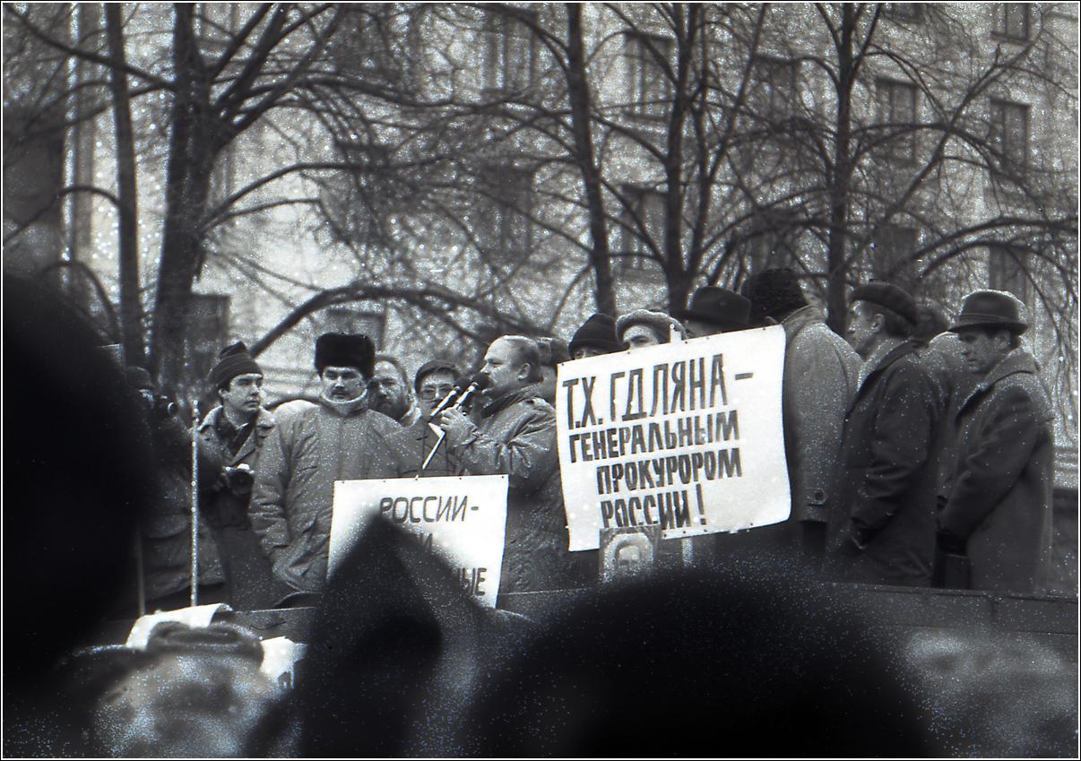 172. 1990. Митинг 26.11.