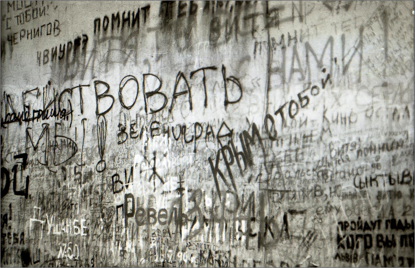 173. 1991. Арбат, Стена Цоя, январь