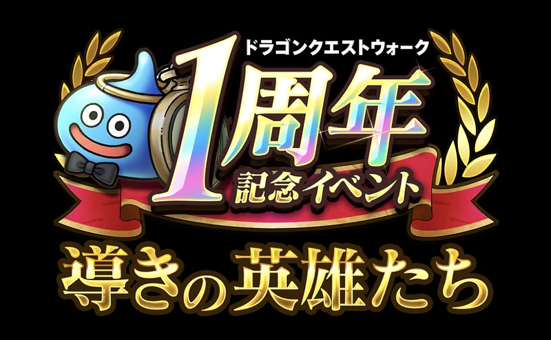 Dragon Quest Walk 1 year