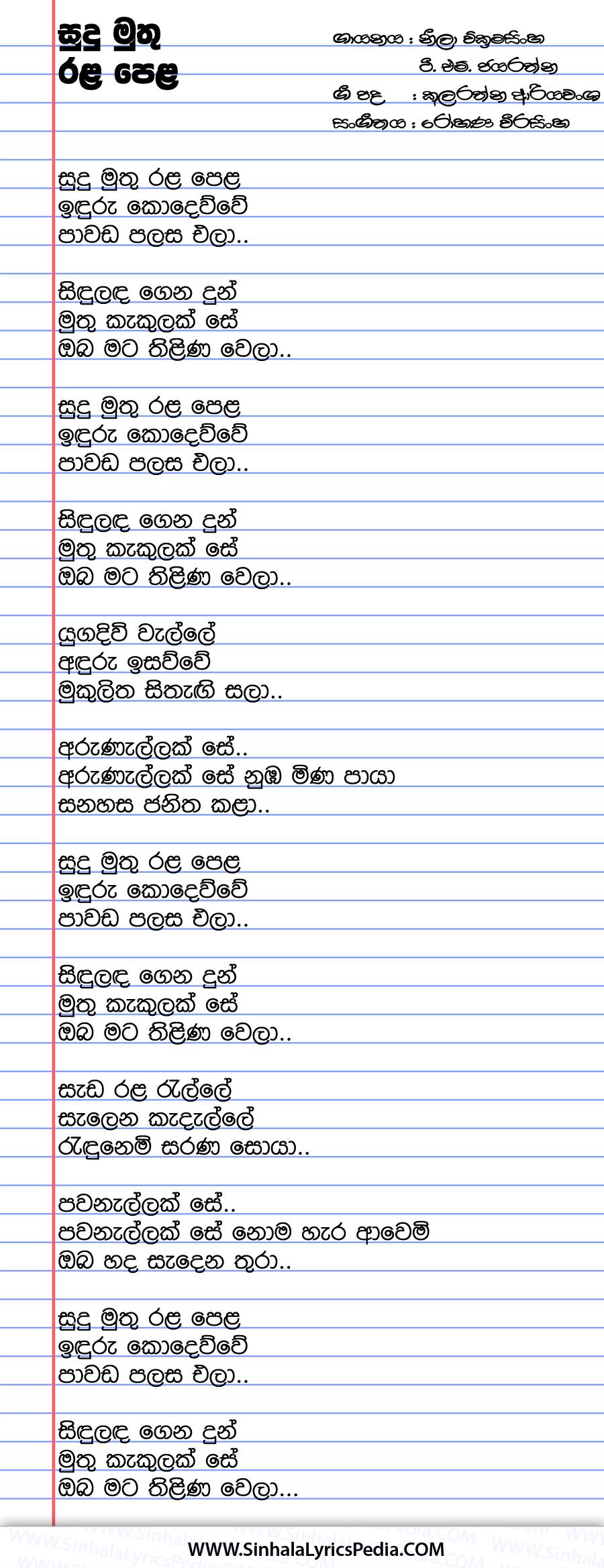 Sudu Muthu Rala Pela Song Lyrics