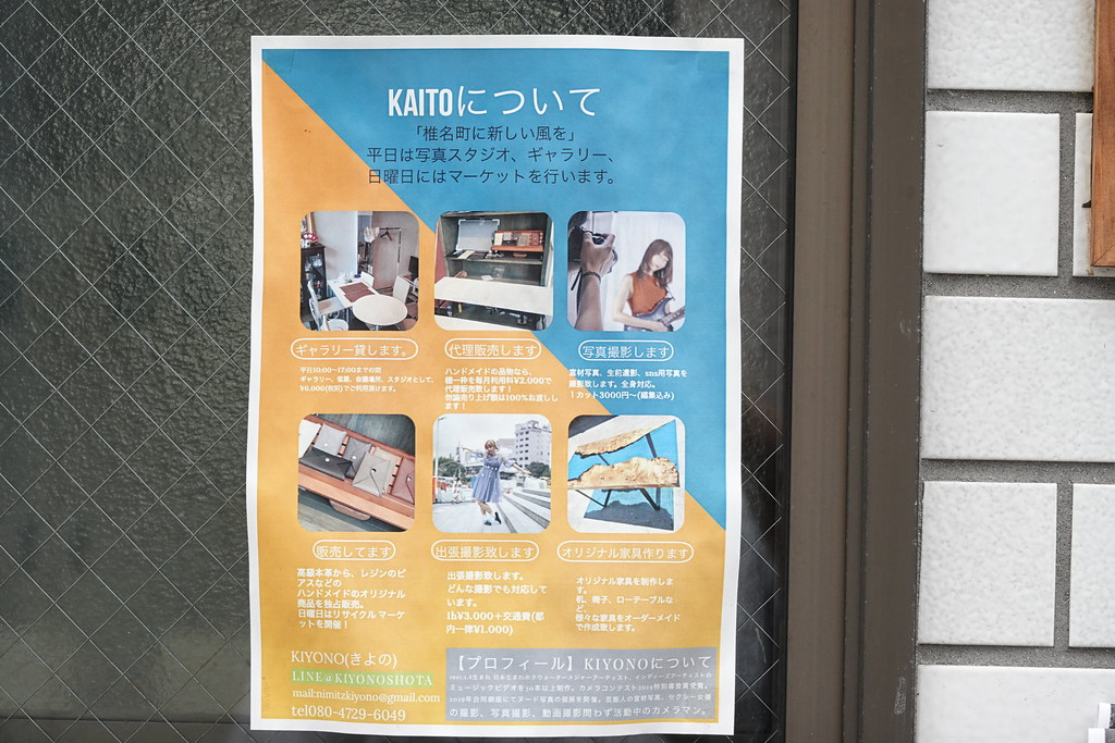 KAITO(椎名町)