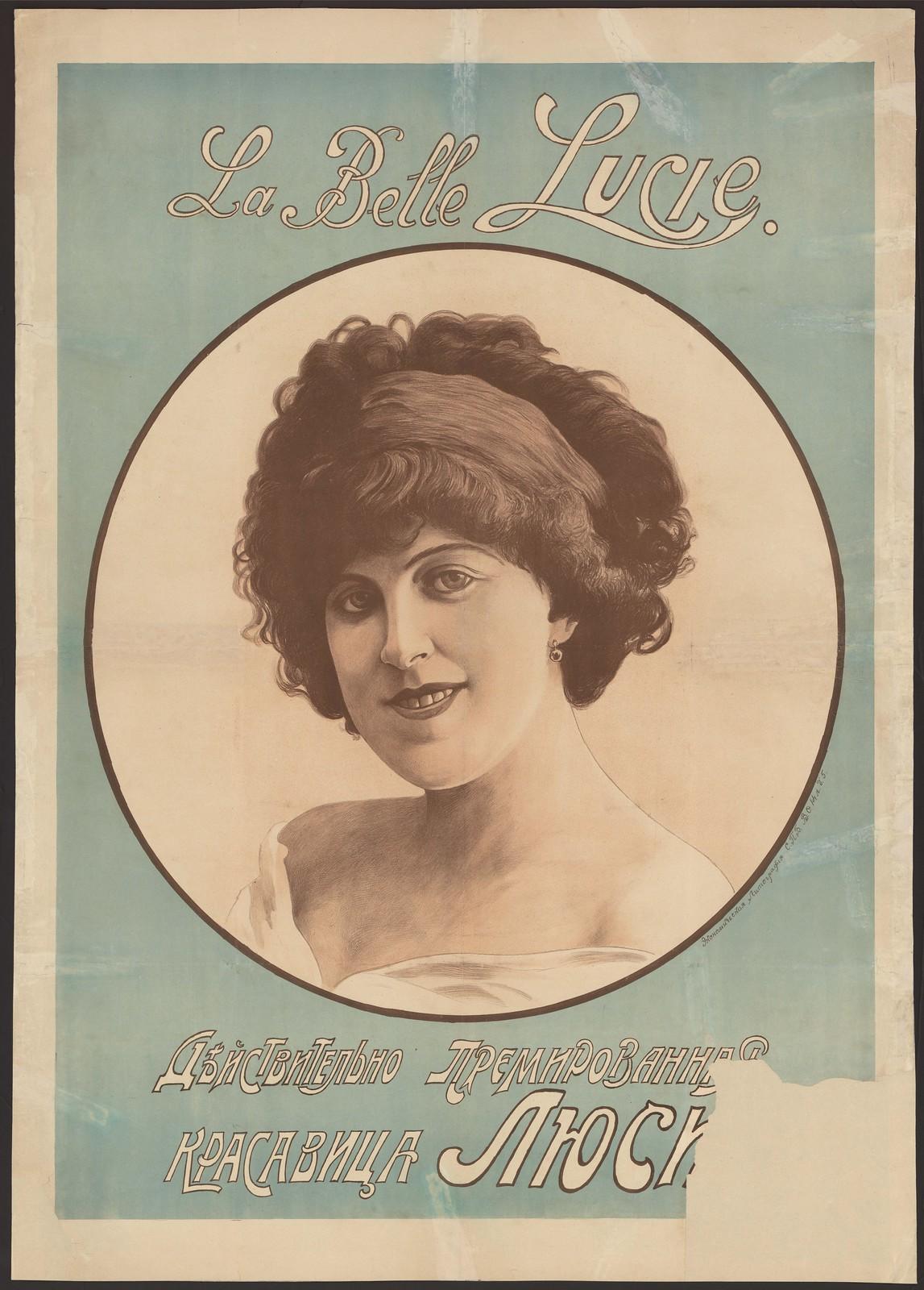 La belle Lucie  Действительно премированная красавица Люси
