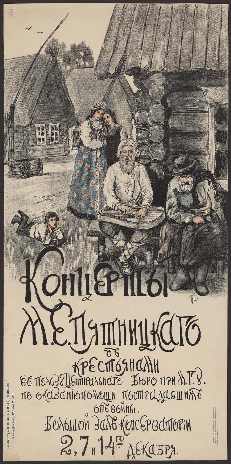 1914. Концерты М. Е. Пятницкого с крестьянами в пользу Центрального Бюро при М. Г. У. по оказанию помощи посрадавшим от войны